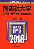 同志社大学(文学部・経済学部−学部個別日程) (2018年版大学入試シリーズ)