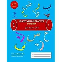 Arabic Writing Practice: Level 1