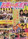 お笑いポポロ 2010年 05月号 [雑誌]