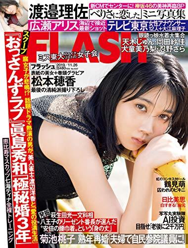 週刊FLASH 2019年11月26日号