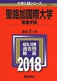 聖路加国際大学(看護学部) (2018年版大学入試シリーズ)