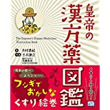 皇帝の漢方薬図鑑 (じほう図鑑シリーズ)