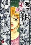 渡千枝傑作集 死への扉 (ホラーMコミック文庫)