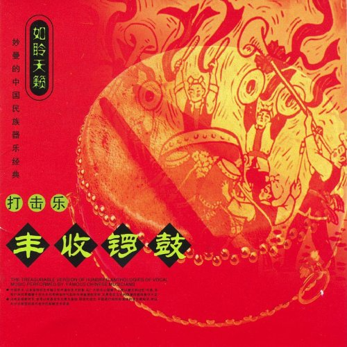 Harvest Drums: Chinese Percussion Instruments (Feng Shou Luo Gu: Da Ji Yue)
