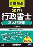 合格革命 行政書士 基本問題集 2017年度 (合格革命 行政書士シリーズ)