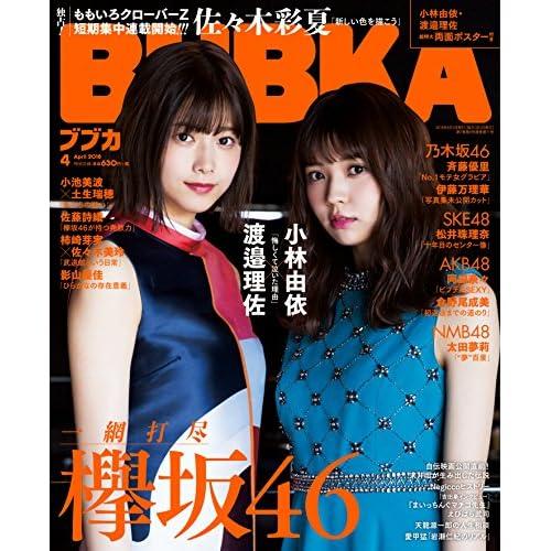 BUBKA 2018年4月号 表紙画像