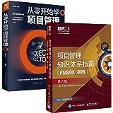项目管理知识体系指南第六版(PMBOK指南)+从零开始学项目管理 套装共2册