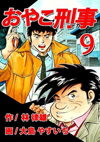 OYAKO-DEKA Vol09 Remastering Version (Japanese Edition)