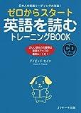 ゼロからスタート英語を読むトレーニングBOOK