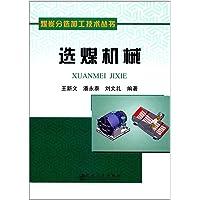 选煤机械/煤炭分选加工技术丛书