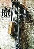 魔 (文春文庫)