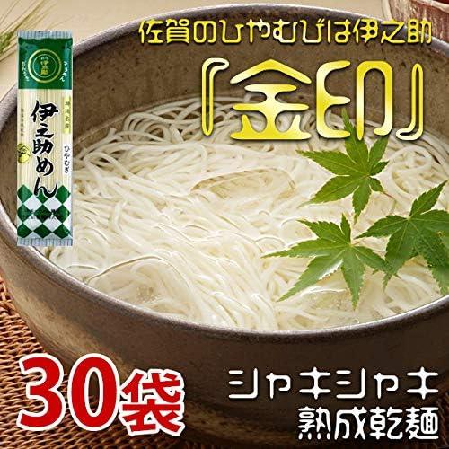 金印ひやむぎ(250gx30袋)
