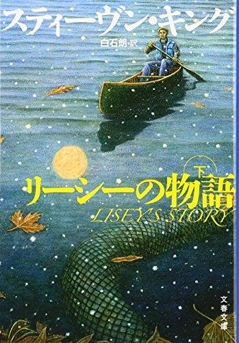 リーシーの物語 下 (文春文庫)