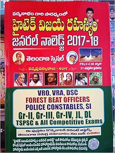 Pdf vijetha books competitions telugu