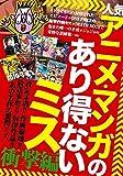人気アニメ・マンガのあり得ないミス 衝撃編
