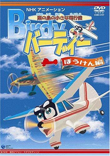 南の島の小さな飛行機バーディーバーディー ぼうけん編の商品画像