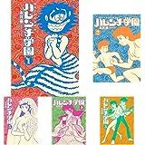 ハレンチ学園 50周年記念愛蔵版 全6巻 新品セット (クーポン「BOOKSET」入力で+3%ポイント)