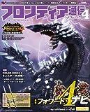 Monster Hunter Frontier Online Forward .4 Frontier Communications (Enterbrain Mook) (2012) ISBN: 4047281557 [Japanese Import]