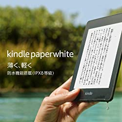 Kindle Paperwhite 防水機能搭載 Wi-Fi 8GB 広告つき 電子書籍リーダー