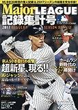 MLB 2017記録集計号 2017年 11 月号 [雑誌]: ベースボールマガジン 増刊