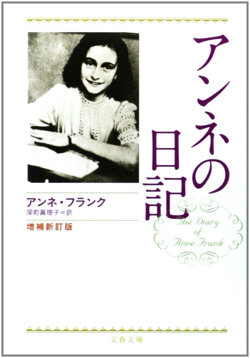 増補新訂版 アンネの日記 (文春...
