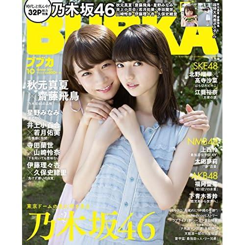 BUBKA 2017年10月号 表紙画像