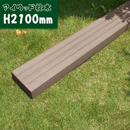 アイガーデン 枕木 アイウッド枕木 i10238db 人工木製 ダークブラウン 210cm 1本