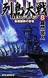 列島大戦NEOジャパン〈8〉最強国家の苦悩 (RYU NOVELS)