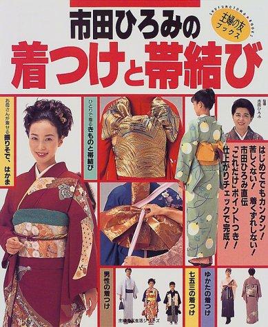 Price comparison product image (- Friend Books housewife friend life series of housewife) kimono / kimono / hakama / yukata / 753 - Basic obi end and wearing wearing of Ichida Hiromi ISBN: 4072246107 (1998) [Japanese Import]