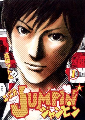 二次元JUMPIN'(1) / 高橋ツトムの商品画像