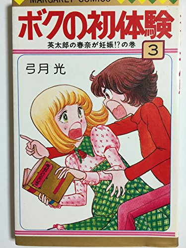 ボクの初体験(3) (マーガレットコミックス)