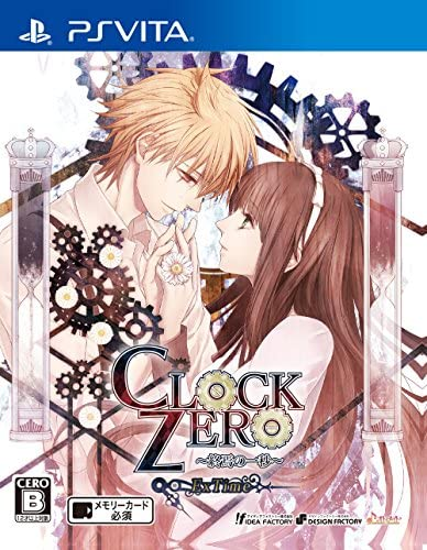 CLOCK ZERO ~終焉の一秒~ ExTime 限定版 - PS Vita