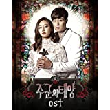 [本]主君の太陽 OST (2CD) (SBS TV Drama)(韓国版)+[限定特典,韓国映画のパンフ