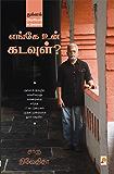 Enge un Kadavul?: Thuglak Arasiyal Katturaigal  (Tamil)