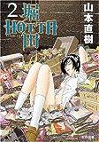 HOTTA 堀田 (2) (F×COMICS)