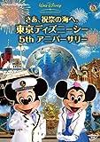 さあ、祝祭の海へ。東京ディズニーシー5thアニバーサリー [DVD]