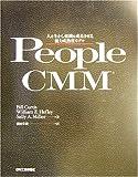 People CMM―人を生かし組織を成長させる能力成熟度モデル