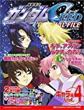 Mobile Suit Gundam seed official file character Hen vol.4 (KC Deluxe) (2003) ISBN: 4063348075 [Japanese Import]