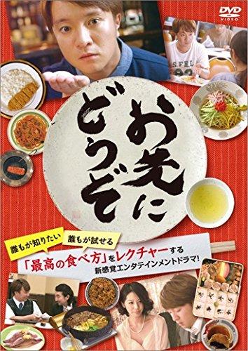 Japanese TV Series - Osakini Douzo (3DVDS) [Japan DVD] TCED-2270 ()