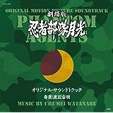 劇場版 忍者部隊月光 オリジナル・サウンドトラック