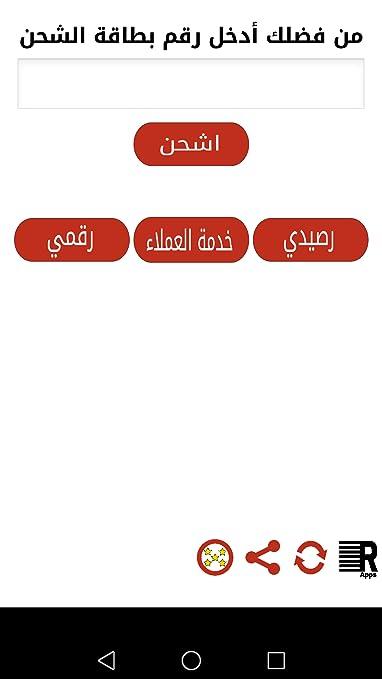 ارقام بطاقات شحن سوا مجانا Bitaqa Blog
