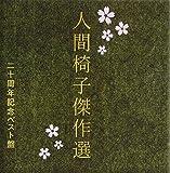 NINGEN ISU KESSAKUSEN +bonus(2CD)