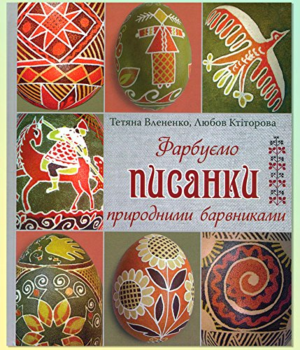 Natural dyes to decorate PYSANKA, Easter Eggs