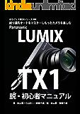 ぼろフォト解決シリーズ088 絞り優先でカメラはもっと楽しい Panasonic LUMIX TX1 脱・初心者マニュアル