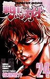 範馬刃牙 24 (少年チャンピオン・コミックス)