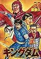 キングダム(55) (ヤングジャンプコミックス)
