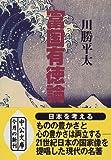 富国有徳論 (中公文庫)