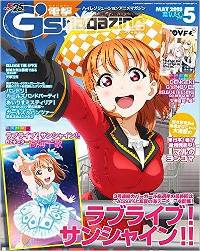 電撃G's magazine 2018年5月号 雑誌 – 2018/3/30