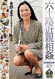 六十路近親相姦 ROBA-001 [DVD]