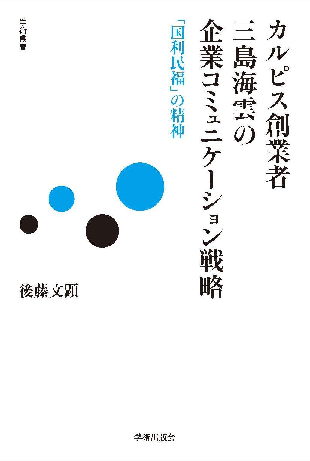 三島 海雲【みしま かいうん】Wikipediaより